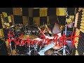 ドメスティックな彼女 OP Full  -「カワキヲアメク」- 美波【Drums Only】 (Drum Tab)