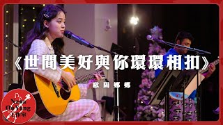 2019 Nana'sCaf Show🎻🎤《 世間美好與你環環相扣》│Nana OuYang 歐陽娜娜