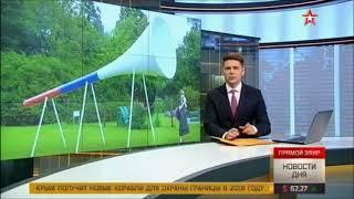 Звезда. Новости. Гигантская вувузела в столичном парке «Сокольники»