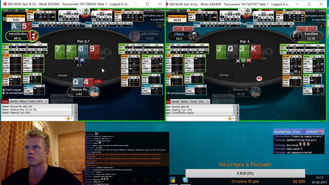 стрим покеру онлайн по