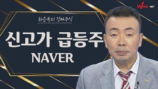 신고가 급등주 - NAVER, 카카오, 엔씨소프트, SK바이오팜