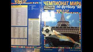 Лот 30 Чемпионат мира по футболу 1998 Франция Журнал Посылка г Киев 01 12 20 dimonproduction