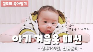 [김꼬의 육아일기] E03. Baby winter cl…