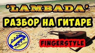 LAMBADA. РАЗБОР НА ГИТАРЕ. fingerstyle