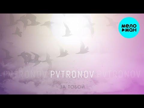 PVTRONOV - За тобой