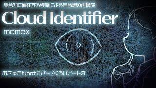 【歌ってみた】Cloud Identifier/memex - おきゅたんbot #46