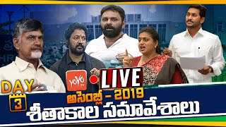 AP Assembly LIVE | AP Assembly Winter Session 2019 LIVE | DAY 3 | Jagan Vs Chandrababu |YOYO TV LIVE