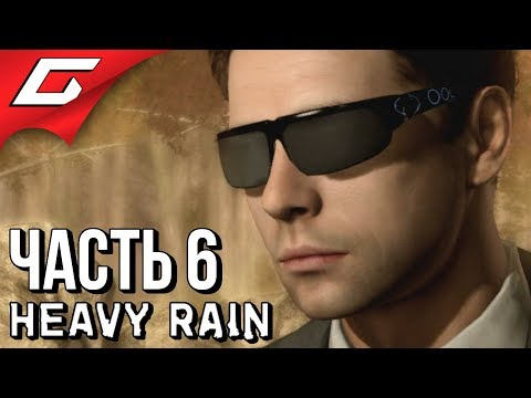 HEAVY RAIN ➤ Прохождение #6 ➤ ПО СЛЕДАМ МАНЬЯКА