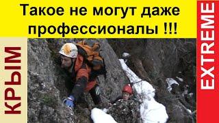Крым 2014 Украина ,альпинизм, горы, море,спорт,отдых.Мотиватор.Преодолей себя.