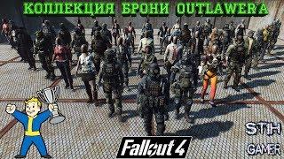 Fallout 4 ТОП Броня Metro Last Light и десятка других Игр