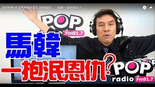 2019-09-16【POP撞新聞】黃暐瀚談:「馬韓ㄧ抱泯恩仇?」 Video