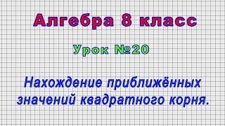 Алгебра 8 класс (Урок№20 - Нахождение приближённых значений квадратного корня.)