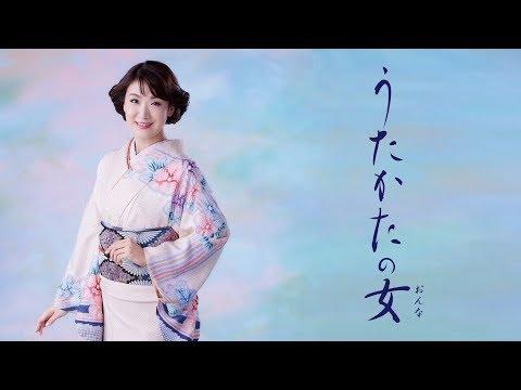 「うたかたの女」【1コーラス】 / UTAKATA NO ONNA