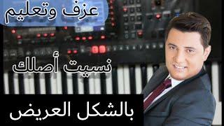 عزف وتعليم نسيت اصلك لمحمد عبد المنعم بالشكل العريض