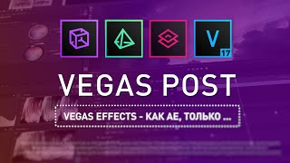 VEGAS POST - наш ответ After Effects?