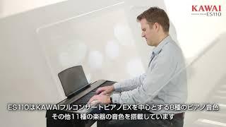 スタイリッシュなボディに、高い基本性能。ピアノをもっと身近に。 鍵盤...
