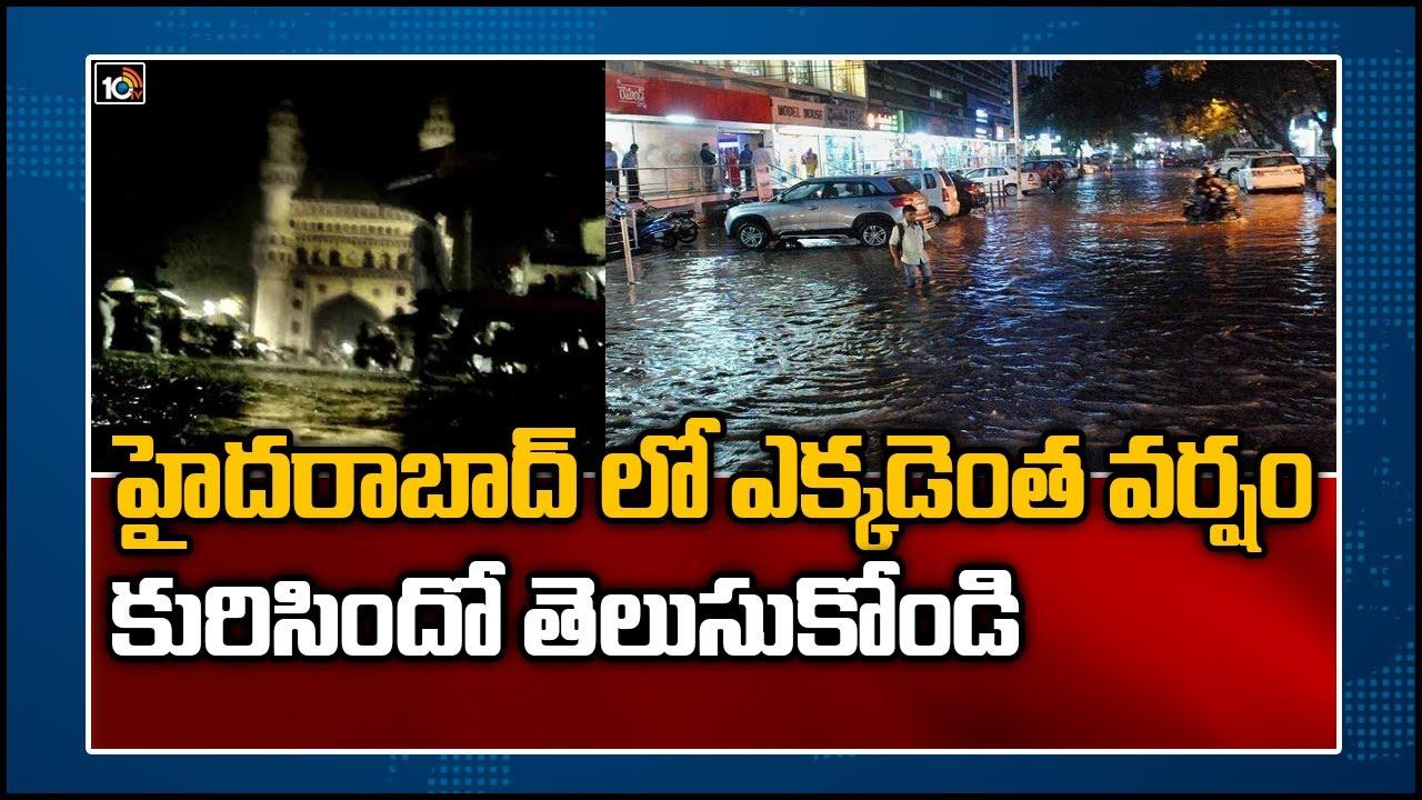 హైదరాబాద్ లో ఎక్కడెంత వర్షం కురిసిందో తెలుసుకోండి | Hyderabad Rains 2020 | 10TV News