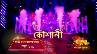 Moner Utsav Praner Utsav | Today at 3 pm