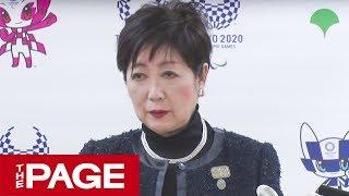東京都の小池百合子知事が、7日午後2時から都庁で定例会見を行う。 ※THE...