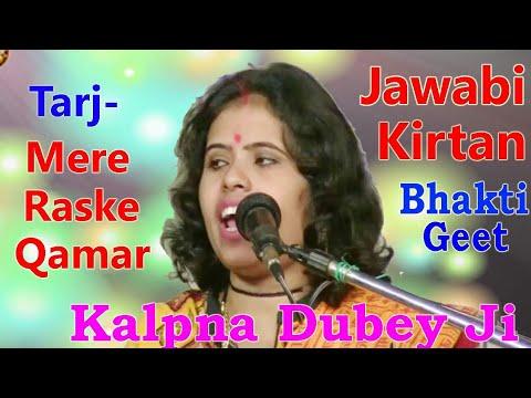 """""""Mere Rashke Qamar""""Jawabi Kirtan By Kalpna Dubey ji Sawal Geet Bhakti Song"""