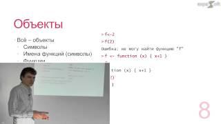 Лекция 10: Общие сведения о языке R. Основные функции