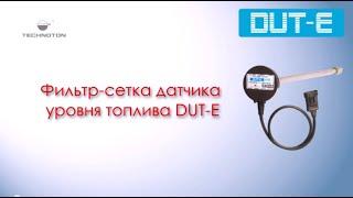 Фильтр-сетка датчика уровня топлива DUT-E