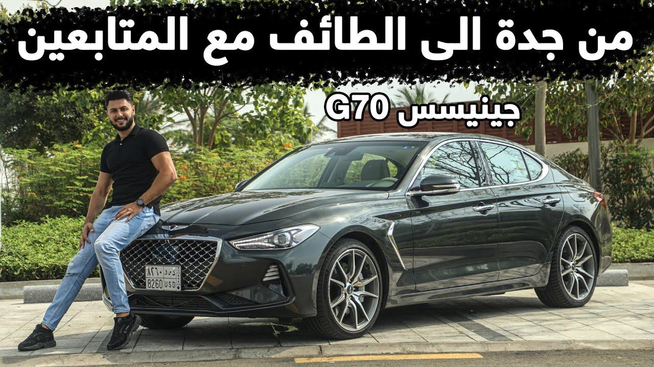 Genesis G70 2020 جينيسيس جي70