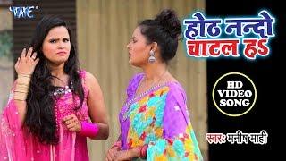 2019 का नया सबसे हिट गाना विडियो | Hoth Nando Chatal Ha | Manish Mahi | Bhojpuri Song