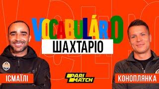 Как хорошо Исмаили знает украинский язык, а Коноплянка – португальский? | Vocabulario Шахтарио
