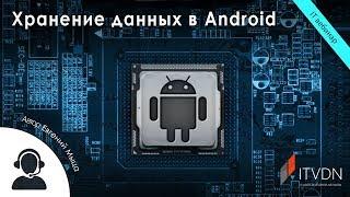 Хранение данных в Android