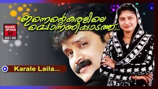 കരളേ ലൈല... Mappila Pattukal Old Is Gold | Karale Laila | Rahna,Thajudeen Vadakara Album Songs