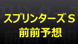 【競馬予想】門倉雅人の中山11R スプリンターズステークス2020(G1) 3つのファクターのうち2つ!これで的中!!