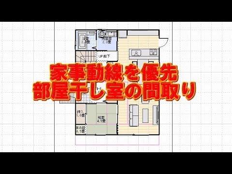 家事動線を優先した生活部屋干し室の広い間取り例