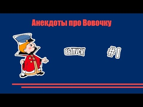 Анекдоты про Вовочку (Выпуск 1)