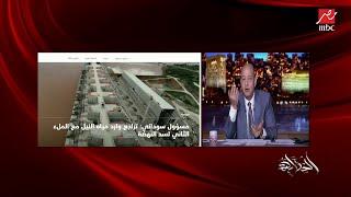 عمرو أديب: اللي حصل امبارح في مجلس الأمن انتصار للدبلوماسية المصرية وقضية مصر