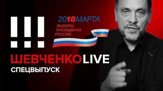 Специальный выпуск: Итоги выборов 2018