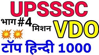 टॉप 1000 अति संभावित सवाल हिंदी के | vdo upsssc upp up police uppsc lower pcs ro aro uppcl भाग-4