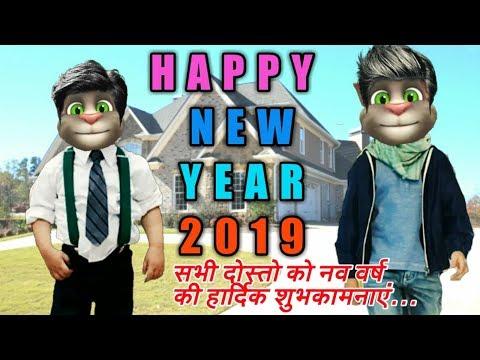 Happy New Year 2019 Funny Wishes Shayari। Talking Tom Comedy video। Billu ki shayari