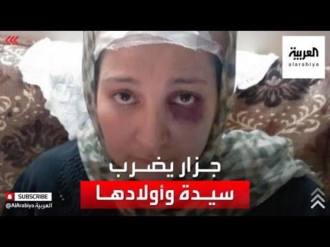 أصابها بجروح في رأسها .. جزار يعتدي على سيدة مصرية وأبنائها بالضرب  - نشر قبل 41 دقيقة
