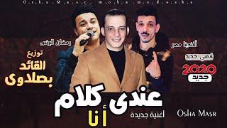 اغاني 2020   اغنيه انا عندي كلام    رمضان البرنس   اوشا _ السيد حسن _ توزيع القائد بصلاوي   2020