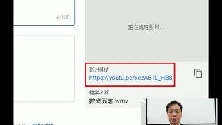 Publication Date: 2020-02-04 | Video Title: 影片上傳 Youtube 與分享