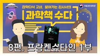 [과학책수다] 프랑켄슈타인 1편