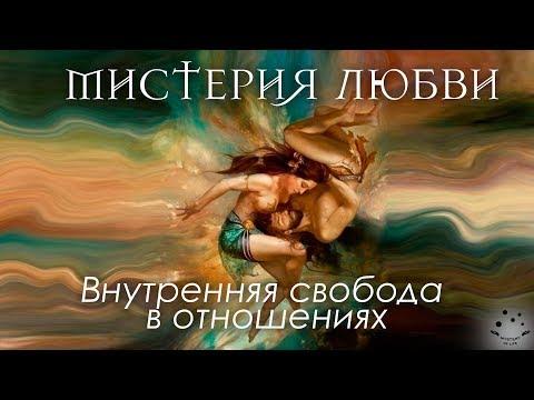 Андар и Найя - Мистерия любви. Внутренняя свобода в отношениях.