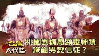 桃園大溪有間劉備廟,這是全台唯一一座以劉備為主神供俸的寺廟,為什麼...