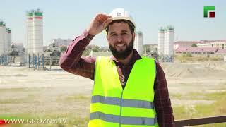 Документальный фильм «Большая стройка». Строительный бум в Чечне