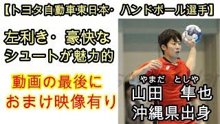 【ハンドボール】元・トヨタ自動車東日本 山田隼也選手のハイライト集 シュート・動きを解説(おまけ映像付き)