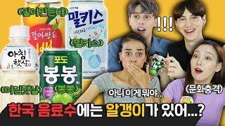 Gambar cover 한국 음료수를 처음 마셔본 외국인들의 반응?! Feat. 나쁘지 않은데 나빠^^! [외국인반응 | 코리안브로스]