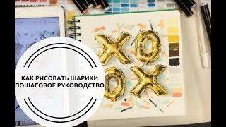 Урок рисования _ Воздушные шарики /How to Draw a realistic balloons