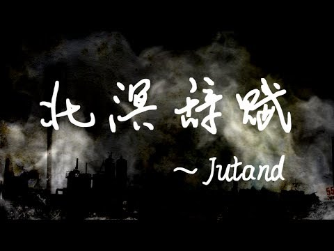 【VOCALOID CHINA】The Epic of Jutland【Original Song】
