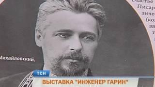 В Перми открылась выставка к 165-летию инженера Гарина
